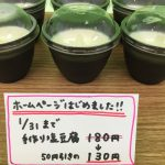 手作り塩豆腐